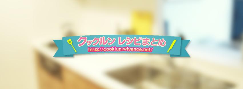 【6/6(金)再放送】ためしてクックルン