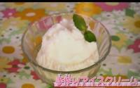 手作りアイスクリーム