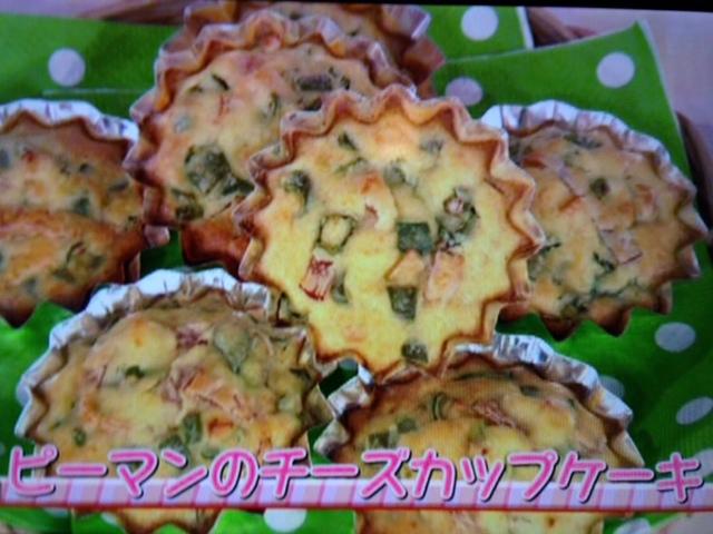【5/19(月)放送分】ピーマンのチーズカップケーキ