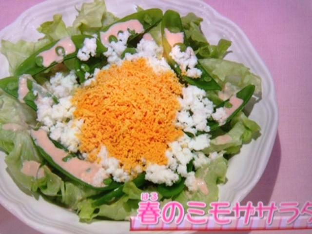 【6/23(月)放送】春のミモザサラダ(スナップエンドウ入り)