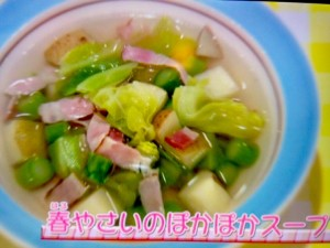春野菜のぽかぽかスープ