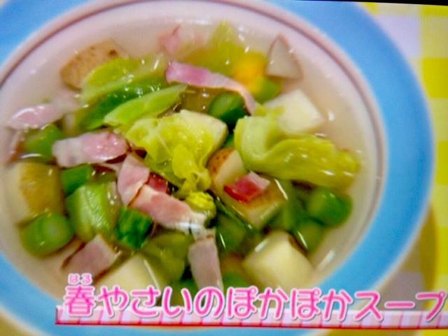 【6/24(火)放送】春野菜のぽかぽかスープ