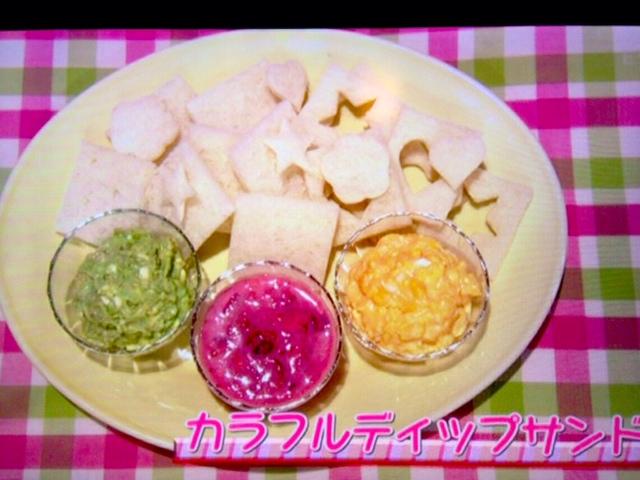 【6/25(水)放送】カラフルディップサンド
