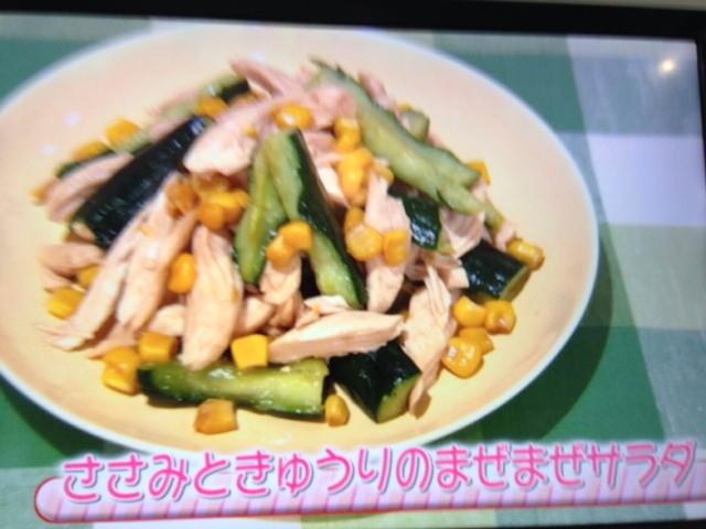 【8/11(月)放送】ささみとキュウリのまぜまぜサラダ