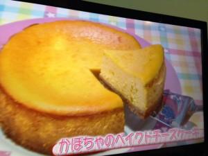 かぼちゃのベイクドチーズケーキ