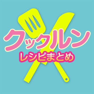 カレーマヨソースのポーチドエッグサラダ【2015.5.4放送】