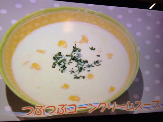 つぶつぶコーンクリームスープ【2015.9.17放送】