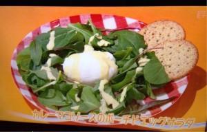 カレーマヨソースのポーチドエッグサラダ
