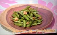 ハワイアンガーリック枝豆