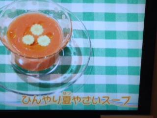ひんやり夏野菜スープ