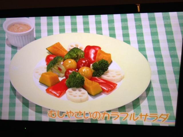 蒸し野菜のカラフルサラダ