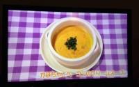 かぼちゃとベーコンのクリームスープ