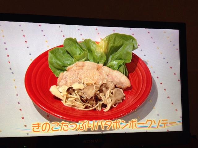 バタポンポークソテー【2015.10.6】