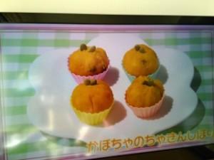 かぼちゃのちゃきんしぼり