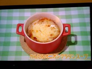 かんたんオニオングラタンスープ[2016.4.18]
