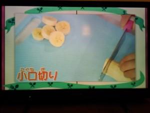 バナナホットパイ
