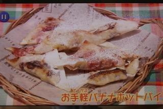 お手軽バナナホットパイ[2016.5.30]