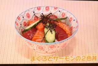 まぐろとサーモンの2色丼[2016.6.13]