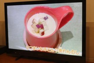 さつまいものミルク茶わんむし[2016.11.22]