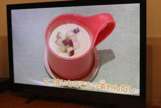 さつまいものミルク茶わんむし[2017.1.24]