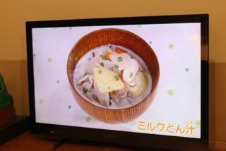 ミルクとん汁[2016.11.16]