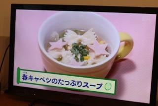 はるキャベツのたっぷりスープ[2017.4.5]