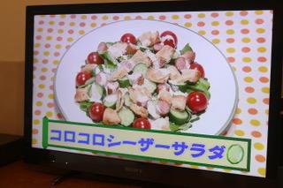 コロコロシーザーサラダ[2017.7.24]