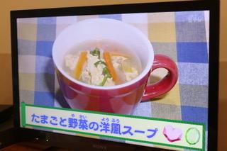 たまごと野菜の洋風スープ[2017.6.6]