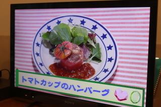 トマトカップのハンバーグ[2017.7.4]
