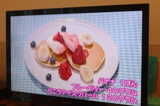 イチゴとブルーベリーのパンケーキ[2017.9.26]