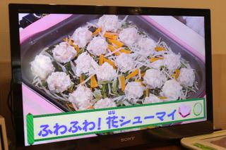 ふわふわ!花シューマイ[2017.8.30]