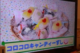 コロコロ キャンディ寿司[2017.10.30]