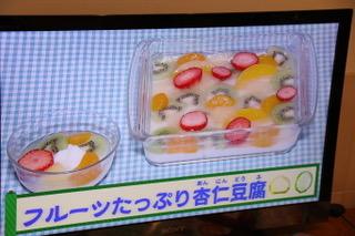 フルーツたっぷり杏仁豆腐[2018.4.16]