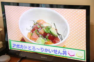 アボカドとろ~りかいせん丼[2018.5.23]