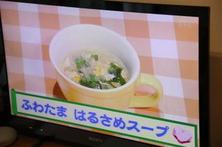 ふわたま はるさめスープ [2018.6.4]