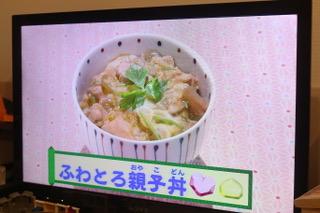 ふわトロ親子丼[2018.12.4]