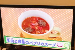 牛肉と野菜のパプリカスープ[2019.2.5]