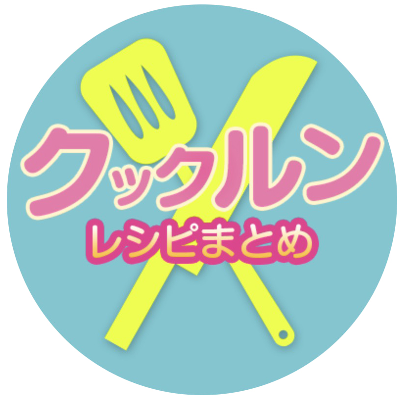 【レシピ集★随時更新中】歴代クックルンまとめ
