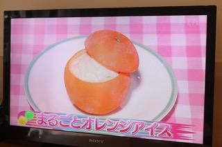 まるごとオレンジアイス[2019.7.31]