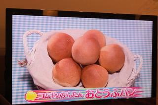 コムギの簡単お豆腐パン[2020.8.6]