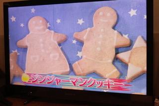 ジンジャーマンクッキー[2020.8.3]
