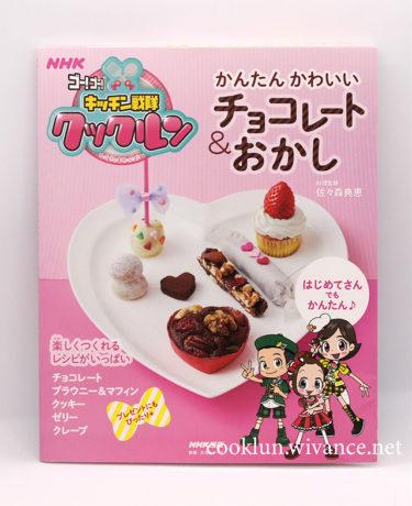 クックルンの新しい料理本「チョコレート&おかし」を買ってみた!