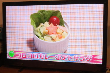 コロコロカレーポテトサラダ[2020.5.4]