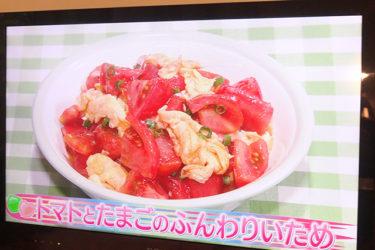 トマトとたまごのふんわり炒め[2020.7.20]