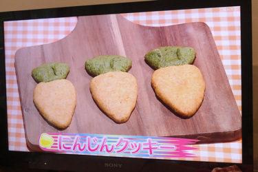 にんじんクッキー[2020.8.18]