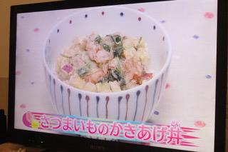 サツマイモのかき揚げ丼[2020.11.16]
