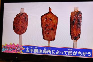 味噌だれ五平餅[2021.2.19]