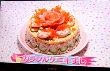 カラフルケーキ寿司[2021.03.26]