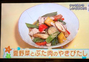 夏野菜と豚肉のやきびたし