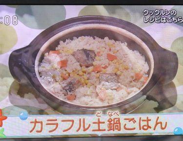 カラフル土鍋ごはん